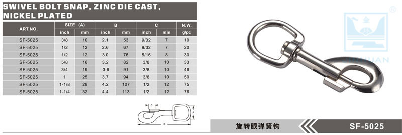 SF-5025 snap hook