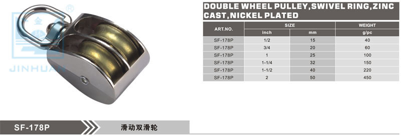 SF-178P double wheel pully with swivel eye